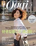 Oggi (オッジ) 2017年 9月号 [雑誌]
