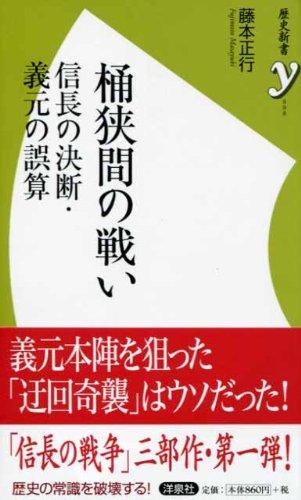桶狭間の戦い (歴史新書y)