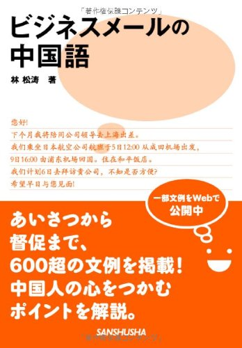 ビジネスメールの中国語の詳細を見る