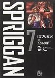 スプリガン (7) (小学館文庫 (みD-7))