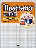 Illustratorの王様―For Mac & Win