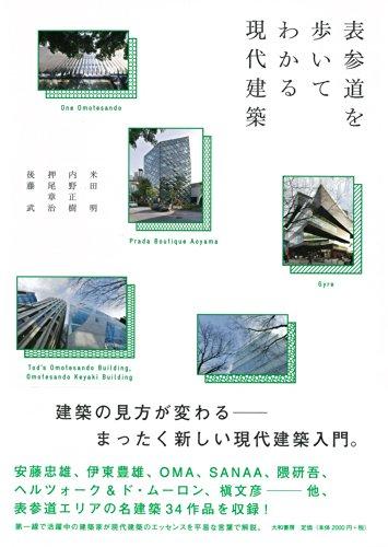 表参道を歩いてわかる現代建築の詳細を見る
