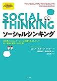 ソーシャルシンキング: 社会性とコミュニケーションに問題を抱える人への対人認知と視点どりの支援