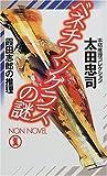 ベネチアングラスの謎 / 太田 忠司 のシリーズ情報を見る