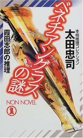 ベネチアングラスの謎―霞田志郎の推理 (ノン・ノベル)の詳細を見る