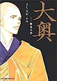 大奥 (第2巻) (JETS COMICS (4302))