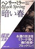 暗い春 (福武文庫)