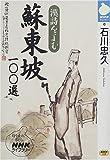 蘇東坡100選 (NHKライブラリー―漢詩をよむ (128))