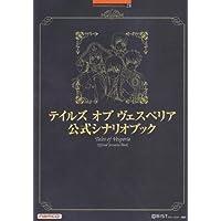 テイルズ オブ ヴェスペリア 公式シナリオブック (BANDAI NAMCO Games Books 28)
