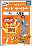 島田秀平のテノヒライト オモシロ人間編