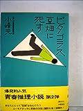 ピタゴラス豆畑に死す (1974年)
