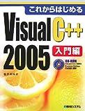 これからはじめるVisualC++2005入門編