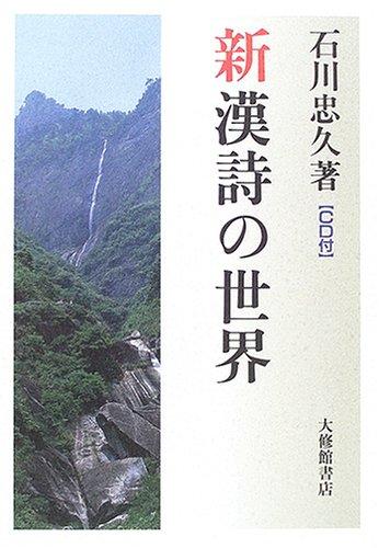 新 漢詩の世界 CD付