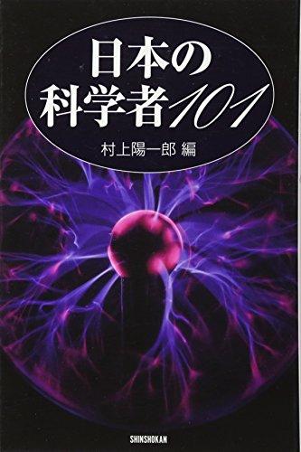 日本の科学者101 (ハンドブック・シリーズ)の詳細を見る