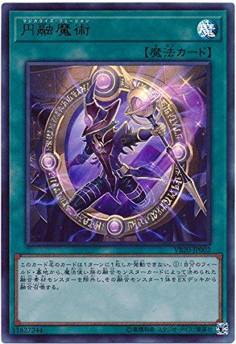 遊戯王 / 円融魔術(ウルトラレア)/ VB20-JP002 / ヴァリュアブルブック20