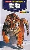 ポケット版 学研の図鑑〈3〉動物 (学研の図鑑 (3))