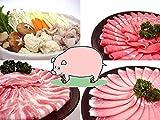九州産 豚しゃぶしゃぶ三昧セット[合計1Kg]
