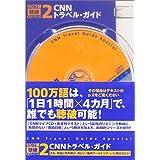 CNNトラベル・ガイド【CNNライブCD+新書判テキスト】100万語[聴破]CDシリーズ2