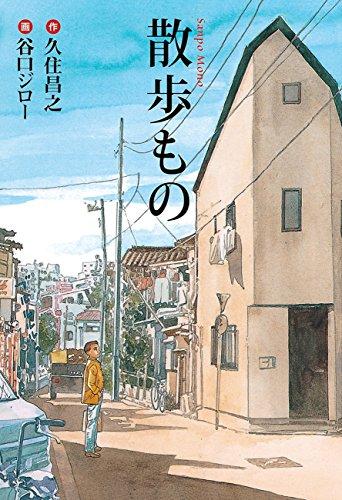 散歩もの (扶桑社コミックス)の詳細を見る