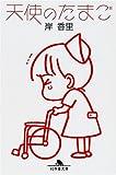 天使のたまご (幻冬舎文庫)
