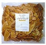 世界美食探究 フィリピン産 トーストバナナチップ 1kg