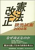 憲法改正―読売試案2004年