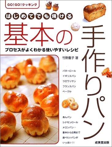 はじめてでも焼ける基本の手作りパン―GO!GO!クッキングの詳細を見る