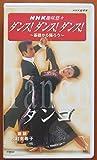 NHK趣味悠々 ダンス!ダンス!ダンス! 2.タンゴ [VHS]