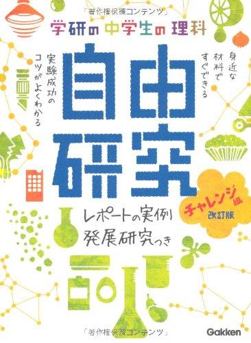 中学生の理科 自由研究 チャレンジ編 改訂版 (学研の自由研...