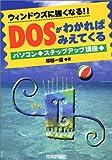 DOSがわかればみえてくる―ウィンドウズに強くなる!!パソコン・ステップアップ講座