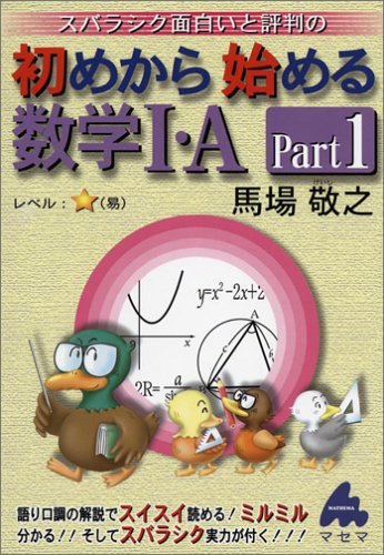スバラシク面白いと評判の初めから始める数学I・A (Part1)