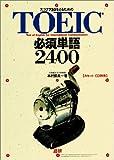 スコア730をとるためのTOEIC必須単語2400 (<テキスト>)