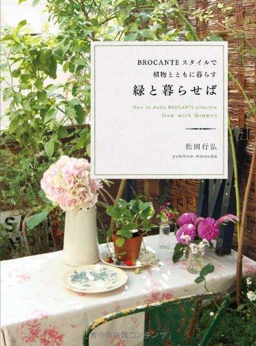 緑と暮らせば  BROCANTEスタイルで植物とともに暮らす