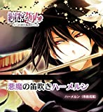 絶対迷宮グリム キャラクターコンセプトCD Vol.2 「悪魔の笛吹きハーメルン」ハーメルン(寺島拓篤)