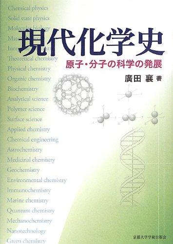 現代化学史: 原子・分子の科学の発展の詳細を見る