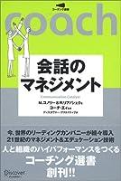 会話のマネジメント コーチング選書 02