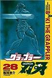 グラップラー刃牙 (28) (少年チャンピオン・コミックス)