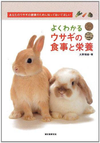 よくわかるウサギの食事と栄養の詳細を見る