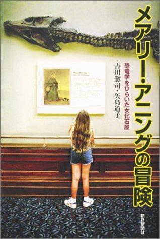 メアリー・アニングの冒険 恐竜学をひらいた女化石屋 (朝日選書)の詳細を見る