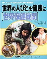 世界の人びとを健康に 世界保健機関 (調べてみよう世界のために働く国際機関)