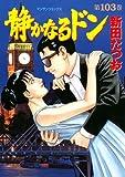 静かなるドン 103 (マンサンコミックス)