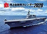 月刊「丸」特別編集 海上自衛隊カレンダー2020 ([カレンダー])