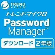 パスワードマネージャー 2年版|オンラインコード版