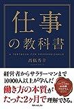 仕事の教科書 (角川フォレスタ)