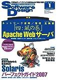 Software Design (ソフトウエア デザイン) 2007年 01月号 [雑誌]