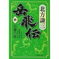 岳飛伝 4 日暈の章 (集英社文庫)