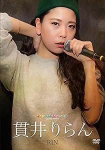 水玉タレントプロモーション 貫井りらん [DVD]