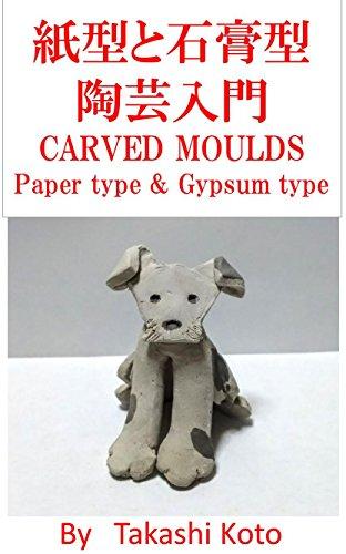 紙型から石膏型作り