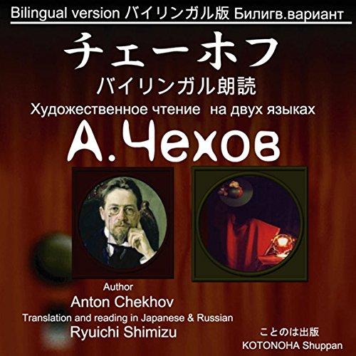 朗読のためのチェーホフ作品集(1) バイリンガル版 Chekhov bilingual reading 1   Anton Chekhov