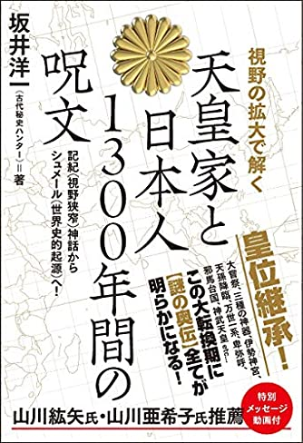 天皇家と日本人1300年間の呪文